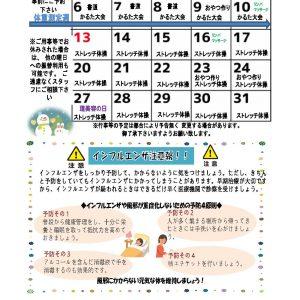 献立表(令和2年1月)