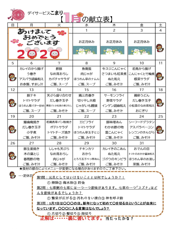 献立表(令和2年1月)表